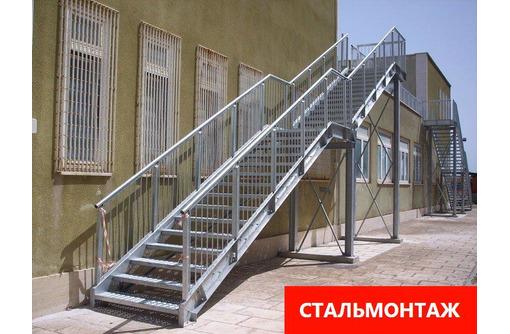 Внутренние и наружные металлические лестницы, нестандартные металлоконструкции. - Металлические конструкции в Севастополе