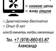 Компьютерный Мастер - Компьютерные услуги в Симферополе