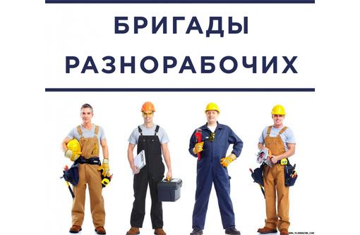 Услуги разнорабочих, подсобники - Строительные работы в Севастополе