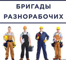 Разнорабочие, подсобники - Вывоз мусора в Севастополе