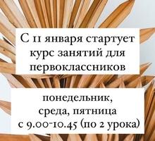 Курс занятий для первоклассников - Репетиторство в Ялте