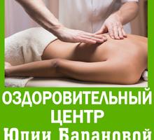 Массаж, физическая реабилитация, в Севастополе – оздоровительный центр Ю. Барановой. Эффективно! - Массаж в Севастополе