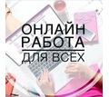 Работа в компании удаленно - Без опыта работы в Симферополе