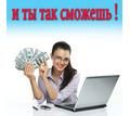 Работа в интернете - Работа на дому в Алуште