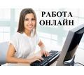 Удалённый консультант - Работа на дому в Черноморском