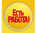 Менеджер в интернет магазин - Работа на дому в Красногвардейском