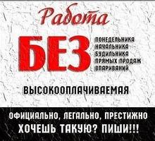 Подработка в интернете - Работа на дому в Старом Крыму