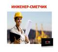 Cметчик с опытом работы - Строительство, архитектура в Севастополе