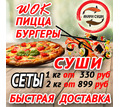 Доставка суши, пиццы, бургеров, лапши Wok в Севастополе – «Акари суши»: быстро и вкусно! - Бары, кафе, рестораны в Севастополе