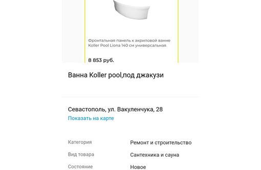 Продам ванну акриловую Koller Pull дёшево, фото — «Реклама Севастополя»