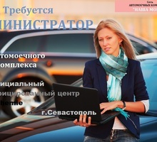Администратор (управляющая) 40 000 тыс/мес - Руководители, администрация в Севастополе