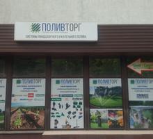 Продажа оборудования для полива, Проектирование системы ландшафтного и сельхоз, монтаж системы - Садовый инструмент, оборудование в Симферополе