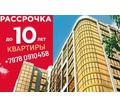 Выгодные условия приобретения квартир в рассрочку. - Услуги по недвижимости в Симферополе