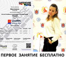 Изучение английского языка он-лайн - Языковые школы в Крыму
