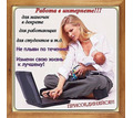 Менеджер по развитию интернет-магазина - Работа на дому в Красногвардейском