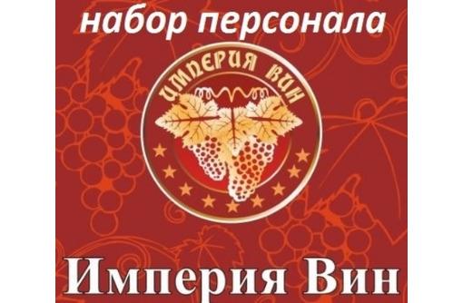 Требуется продавец-кассир алкогольная группа товаров, фото — «Реклама Севастополя»