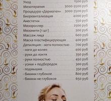 Услуги косметолога с медицинским образованием. - Косметологические услуги, татуаж в Крыму