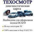 Оформление электронных полисов осаго  симферополь - Комиссионное оформление и страхование в Симферополе