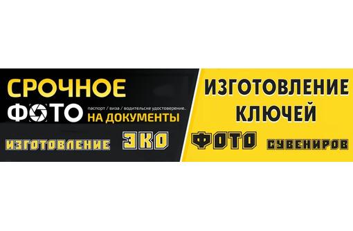 Мастер по изготовлению ключей и фотоуслуг ( в одном лице), фото — «Реклама Севастополя»