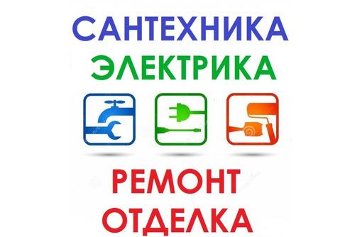 Строительство и Ремонт, фото — «Реклама Севастополя»