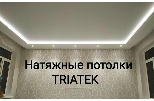 TRIATEK Натяжные потолки Севастополь, фото — «Реклама Севастополя»