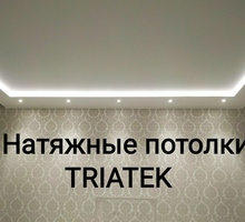 TRIATEK Натяжные потолки Севастополь - Натяжные потолки в Севастополе