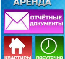 Отчетные документы командированным - Услуги по недвижимости в Севастополе