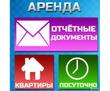 Отчетные документы командированным, фото — «Реклама Севастополя»