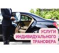 Трансфер перевозки Крым-Украина, граница, аэропорт - Пассажирские перевозки в Севастополе