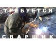 Срочно требуется сварщик-монтажник, оплата достойная, фото — «Реклама Севастополя»