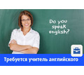 Ищем педагога по английскому (Камыши) - Образование / воспитание в Севастополе