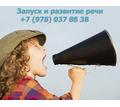 Запуск речи:от ноля до фразы - Детские развивающие центры в Севастополе