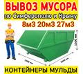 Вывоз мусора в Симферополе - «Био-Партнер»: качественная работа, приемлемые цены! - Грузовые перевозки в Симферополе