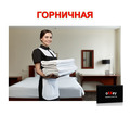 Горничная с проживанием Владимировская область - Гостиничный, туристический бизнес в Севастополе