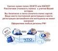 Оформляю полисы КАСКО, ОСАГО и другие виды страхования, а также оформлю договор купли-продажи ТС - Комиссионное оформление и страхование в Севастополе
