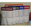 Уголок покупателя 4 кармана - Реклама, дизайн, web, seo в Крыму