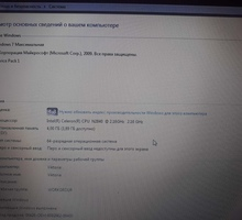 Продается ноутбук б/у - Ноутбуки в Феодосии