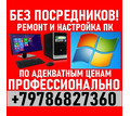 Профессиональная компьютерная помощь. Ремонт компьютеров, ноутбуков. Windows. Выезд. - Компьютерные услуги в Севастополе