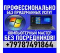 Профессиональный ремонт, настройка ноутбуков, компьютеров. Windows. Выезд на дом. - Компьютерные услуги в Севастополе
