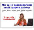 сотрудник для  oнлaйн-зaявoк нa дoмy - Без опыта работы в Севастополе
