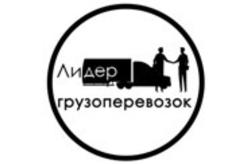 Грузоперевозки. Качественно. Недорого., фото — «Реклама Армянска»