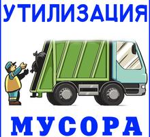 Вывоз мусора в Гурзуфе – компания «Био-Партнер»: всегда отличный результат! - Вывоз мусора в Гурзуфе