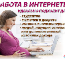 специалист для работы с клиентами удаленно - Без опыта работы в Алуште