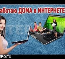 Специалист в интернет проект - Без опыта работы в Белогорске