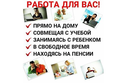 сотрудник в интернет проект, фото — «Реклама Евпатории»