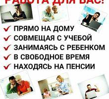 сотрудник в интернет проект - Без опыта работы в Евпатории