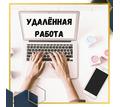 оператор онлайн-работа - Без опыта работы в Коктебеле