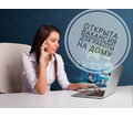 сотрудник  на обработку заявок - Без опыта работы в Старом Крыму