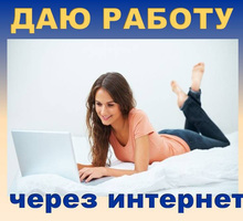 оператор на обработку заявок - Без опыта работы в Феодосии