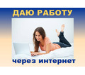 оператор на обработку заявок - Без опыта работы в Крыму